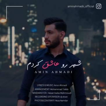 دانلود آهنگ امین احمدی به نام شهر رو عاشق کردم