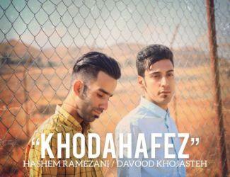 دانلود موزیک ویدیو جدید هاشم رمضانی و داوود خجسته به نام خداحافظ