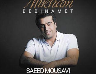 دانلود آهنگ سعید موسوی به نام میخوام ببینمت