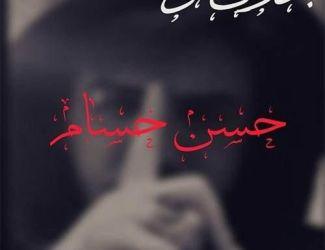 دانلود آهنگ حسام حسن محبی به نام بدون تو