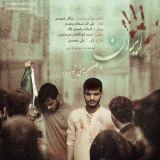 دانلود آهنگ سالار و علی محمدی به نام ایران