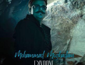 دانلود آهنگ محمد مقدم به نام دیوونه