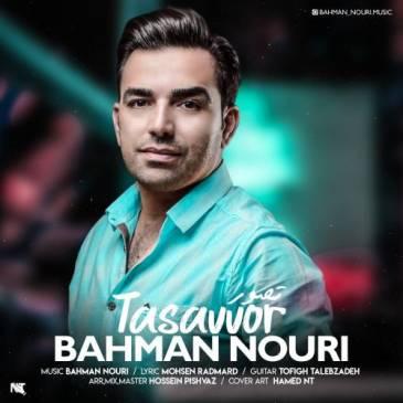 دانلود آهنگ بهمن نوری به نام تصور
