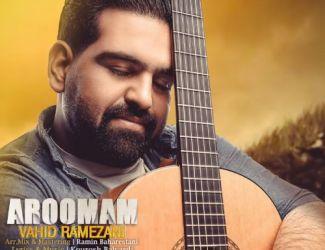 دانلود آهنگ وحید رمضانی به نام آرومم