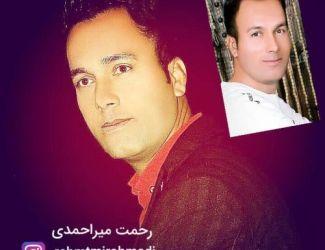 دانلود آهنگ رحمت میر احمدى به نام دوست دارم