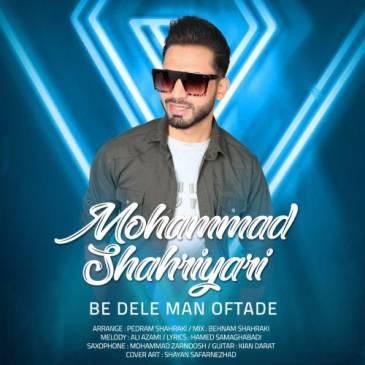 دانلود آهنگ محمد شهریاری به نام به دل من افتاده