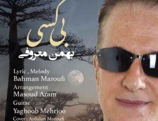 دانلود آهنگ بهمن معروفی به نام بی کسی