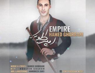 دانلود آهنگ حامد قربانی به نام امپراطور