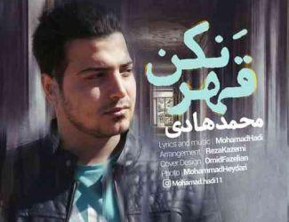 دانلود آهنگ جدید محمد هادی به نام قهر نکن