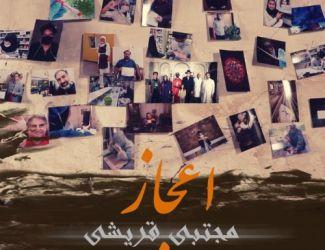 دانلود موزیک ویدیو جدید مجتبی قریشی به نام اعجاز