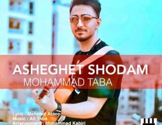 دانلود آهنگ محمد طبا به نام عاشقت شدم