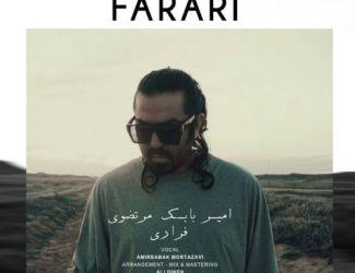 دانلود آهنگ امیربابک مرتضوی به نام فراری