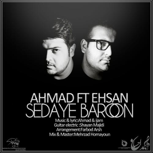 دانلود آهنگ جدید احمد و احسان صدای  بارون