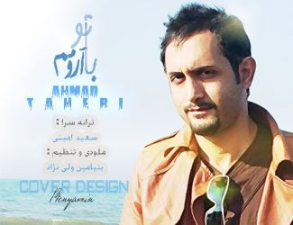 آهنگ جدید احمد طاهری به نام با تو آرومم