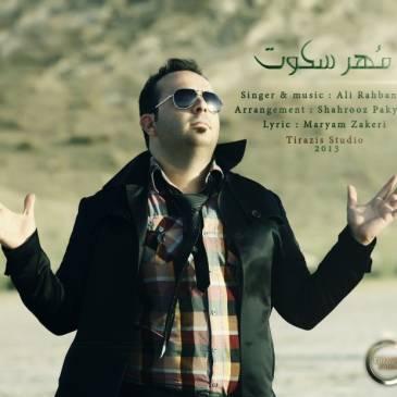 دانلود آهنگ جدید  علی رهبانی به نام مهر سكوت