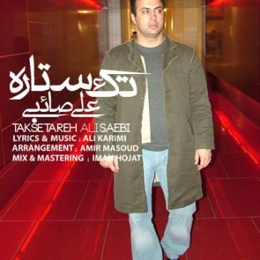 دانلود آهنگ جدید علی صائبی با نام تک ستاره
