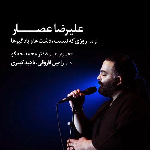 دانلود دو آهنگ جدید علیرضا عصار روزی که نیست و دشت های و بادگیر ها