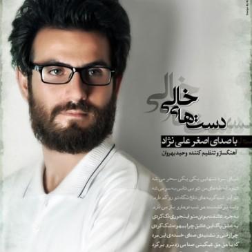 Asghar Ali Nejad – Dasthaye khali