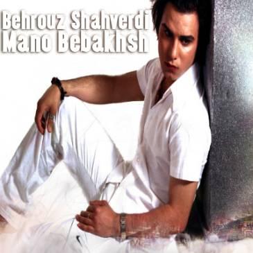 Behrouz Shahverdi – Mano bebakhsh