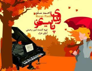 دانلود آهنگ جدید احمد سولو بنام رویای پاییزی