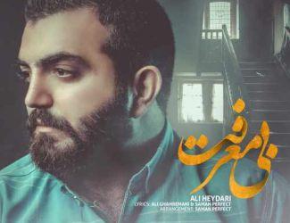 دانلود آهنگ جدید علی حیدری بنام بی معرفت
