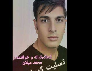 دانلود آهنگ جدید محمد میلان بنام تسلیت کرمانشاه