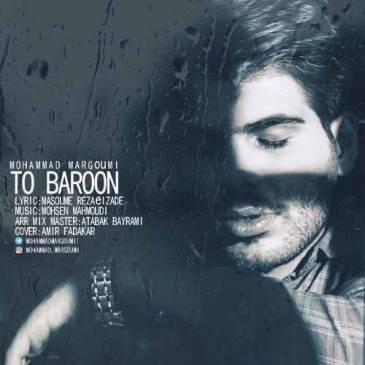 دانلود آهنگ جدید محمد مرقومی بنام تو بارون