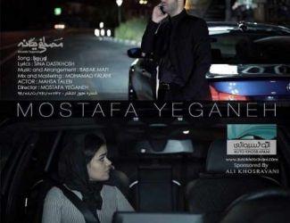 دانلود موزیک ویدیو جدید مصطفی یگانه بنام اون روزا