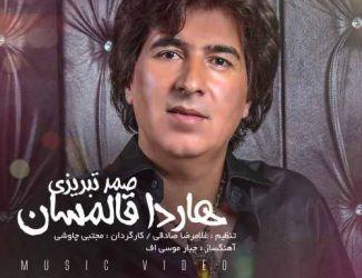 دانلود موزیک ویدیو جدید صمد تبریزی بنام هاردا قالمسان