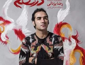 آلبوم جدید رضا یزدانی بنام درهم