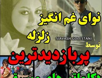 دانلود آهنگ جدید سیاوش گلستانی بنام کرمانشاه تسلیت