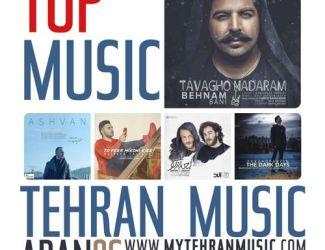 دانلود مجموعه برتر آهنگ های آبان ماه ۹۶