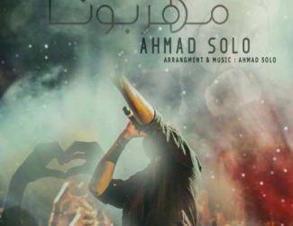 دانلود آهنگ جدید احمد سولو بنام مهربونا