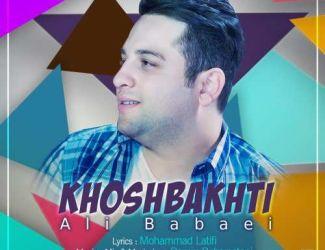 دانلود آهنگ جدید علی بابایی بنام خوشبختی