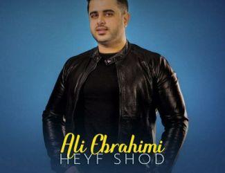 دانلود آهنگ جدید علی ابراهیمی بنام حیف شد