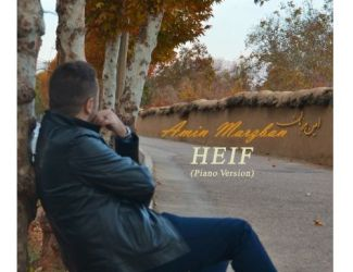 دانلود آهنگ جدید امین مرزبان بنام حیف