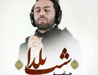 دانلود آهنگ جدید حامد محضرنیا بنام یلدا