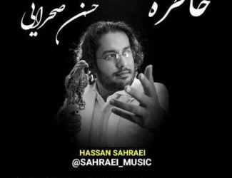 دانلود آهنگ جدید حسن صحرایی بنام خاطره
