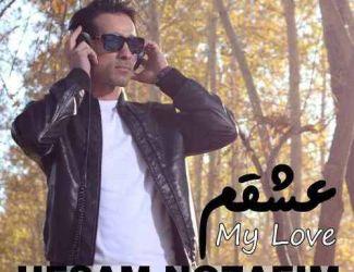 دانلود آهنگ جدید حسام نوزعیم بنام عشقم