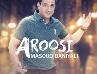 دانلود آهنگ جدید مسعود دانیالی بنام عروسی