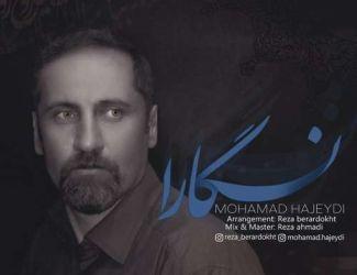 دانلود آهنگ جدید محمد حاج عیدی بنام نگارا