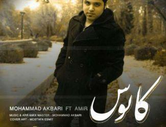 دانلود آهنگ جدید محمد اکبری و امیر بنام کابوس