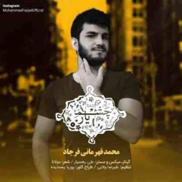 دانلود آهنگ جدید محمد فرجاد بنام چشم یار