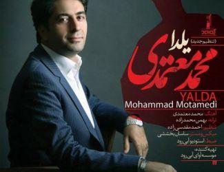 دانلود آهنگ جدید محمد معتمدی به نام یلدا