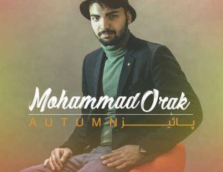 دانلود آهنگ جدید محمد اورک بنام پاییز
