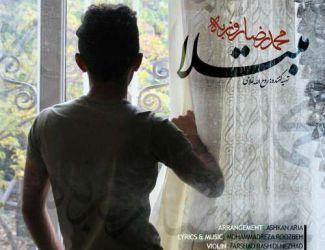 دانلود آهنگ جدید محمدرضا روزبه بنام مبتلا
