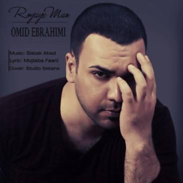 دانلود آهنگ جدید امید ابراهیمی به نام رویای من