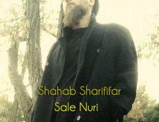 دانلود آهنگ جدید شهاب شریفی فر بنام سال نوری
