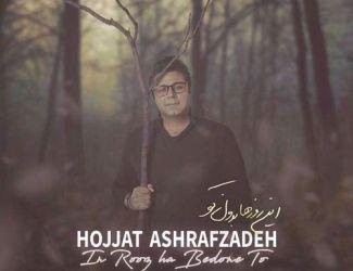 آهنگ جدید حجت اشرف زاده بنام این روزها بدون تو
