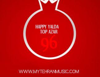 دانلود مجموعه برتر آهنگ های آذر ماه ۹۶